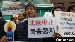2일 한국 서울 종로구 효자동 주한중국대사관 앞에서 열린 탈북난민 북송반대 집회에서 참가자들이 손팻말을 들고 있다.