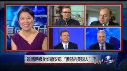VOA卫视(2016年2月5日 第二小时节目 焦点对话 完整版)