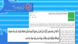 تجمع کارگران معترض در مقابل مجلس ایران