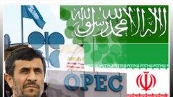 چرا احمدی نژاد در کنفرانس اوپک شرکت نمی کند؟
