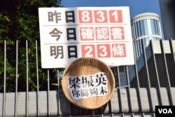 遊行人士將諷刺政治篩選的竹筲簊掛在遊行終點特首辦公室的圍欄上。(美國之音湯惠芸攝)