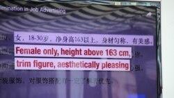 人权观察:中国企业求才常限男性,以美女员工招徕