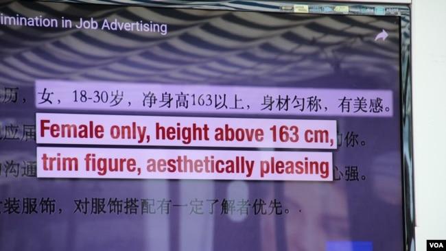 記者會上播放的中國職場招工廣告中的性歧視現象(美國之音記者申華拍攝)