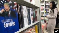 資料照:中國北京一家書店裡出售的書籍《美國總統特朗普》。(2017年11月7日)