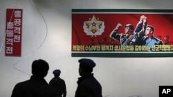 북한의 한 전기제품 공장에 선동 구호가 걸려있다. (자료사진)