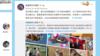 中國股市散戶蜂擁在美國使館微博洩憤