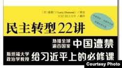斯坦福大學戴雅門教授《民主轉型22講》中文版在港出版(香港溯源書社圖片)