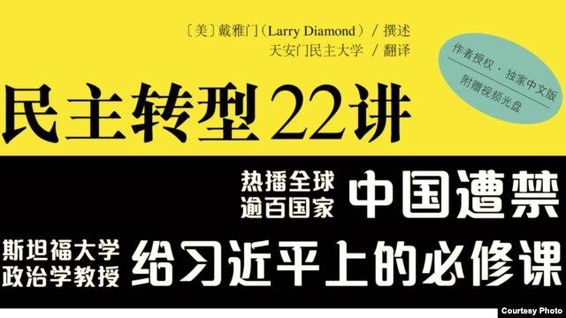 斯坦福大学戴雅门教授《民主转型22讲》中文版在港出版(香港溯源书社图片)