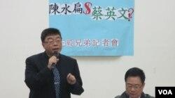 國民黨立委召開記者會質疑蔡英文收受陳水扁的不法政治獻金。