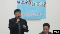 国民党立委召开记者会质疑蔡英文收受陈水扁的不法政治献金
