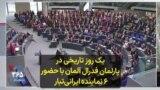 یک روز تاریخی در پارلمان فدرال آلمان با حضور ۶ نماینده ایرانیتبار
