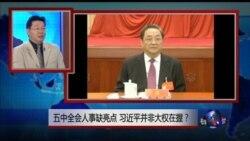 VOA卫视(2015年10月31日 第二小时节目:焦点对话 完整版(重播))