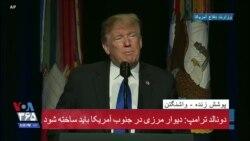 ویدئو کوتاه | پرزیدنت ترامپ: ما مرزهای امن می خواهیم و مهاجران قانونی را همچنان می پذیریم