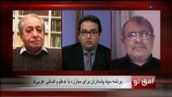 افق نو ۷ فوریه: برنامه سپاه پاسداران برای مبارزه با «علوم انسانی غربی» در دانشگاه های ایران