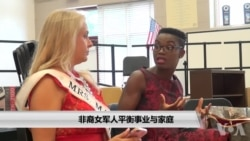 非裔女军人平衡事业与家庭