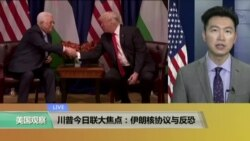 VOA连线:川普今日联大焦点:伊朗核协议与反恐