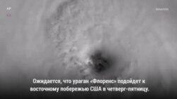К США приближается ураган «Флоренс»