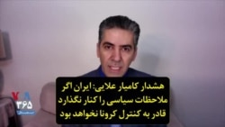 هشدار کامیار علایی: ایران اگر ملاحظات سیاسی را کنار نگذارد قادر به کنترل کرونا نخواهد بود