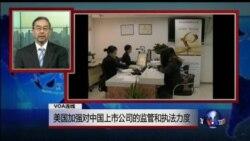 VOA连线:美国加强对中国上市公司的监管和执法力度