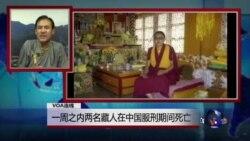 VOA连线:一周之内两名藏人在中国服刑期间死亡