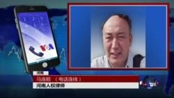 VOA连线马连顺: 民运人士于世文狱中绝食超过一星期