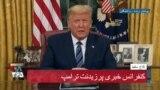 سخنرانی پرزیدنت ترامپ درباره تصمیمات جدید برای مقابله با کرونا در آمریکا