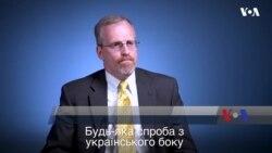 Експерт Інституту Маккейна Девід Креймер - про законопроект щодо реінтеграції Донбасу. Відео