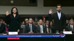 توضیحات مدیران فیسبوک و توئیتر در سنا درباره دخالت خارجی در حوزه سیاسی آمریکا