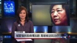 VOA连线(苏雨桐):城管强拆致病情加剧 高瑜被送院治疗