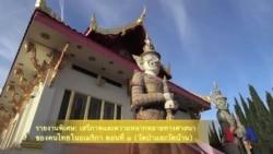 รายงานพิเศษ: เสรีภาพและความหลากหลายทางศาสนาของชุมชนไทยในอเมริกา ตอนที่ ๑ (วัดป่าและวัดบ้าน)