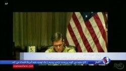 فهرست فرمانده ستاد فرماندهی مرکزی ایالات متحده آمریکا از اقدامات مخرب جمهوری اسلامی