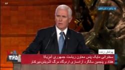 نسخه کامل سخنرانی مایک پنس معاون ریاست جمهوری آمریکا در پنجمین نشست بینالمللی یادبود قربانیان هولوکاست