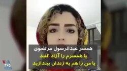 همسر عبدالرسول مرتضوی: یا همسرم را آزاد کنید، یا من را هم به زندان بیندازید