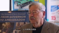 VOA专访布兰斯塔德 谈贸易、朝鲜、台湾、人权等问题
