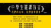 港中学生组织学民思潮宣布9.26罢课