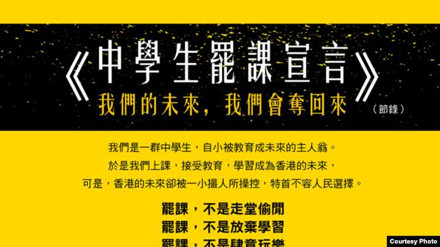 学民思潮中学生罢课宣言(学民思潮fb图片)