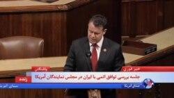 جلسه بررسی توافق اتمی با ایران درمجلس نمایندگان آمریکا ۱