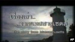 """ชมวีดิโอ รายงานพิเศษ """"เรื่องเล่าจากแมสสาชูเซสท์"""" ในฐานะนครแห่งพระราชสมภพของพระบาทสมเด็จพระเจ้าอยู่หัว ตอนที่ 4 แรงบันดาลใจจากเพลงพระราชนิพนธ์"""