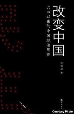 《改变中国:六四以来的中国政治思潮》