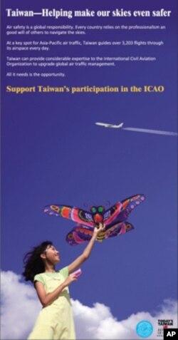 台湾新闻局9/14在纽约时报刊登广告传达台湾参与国际民航组织的诉求