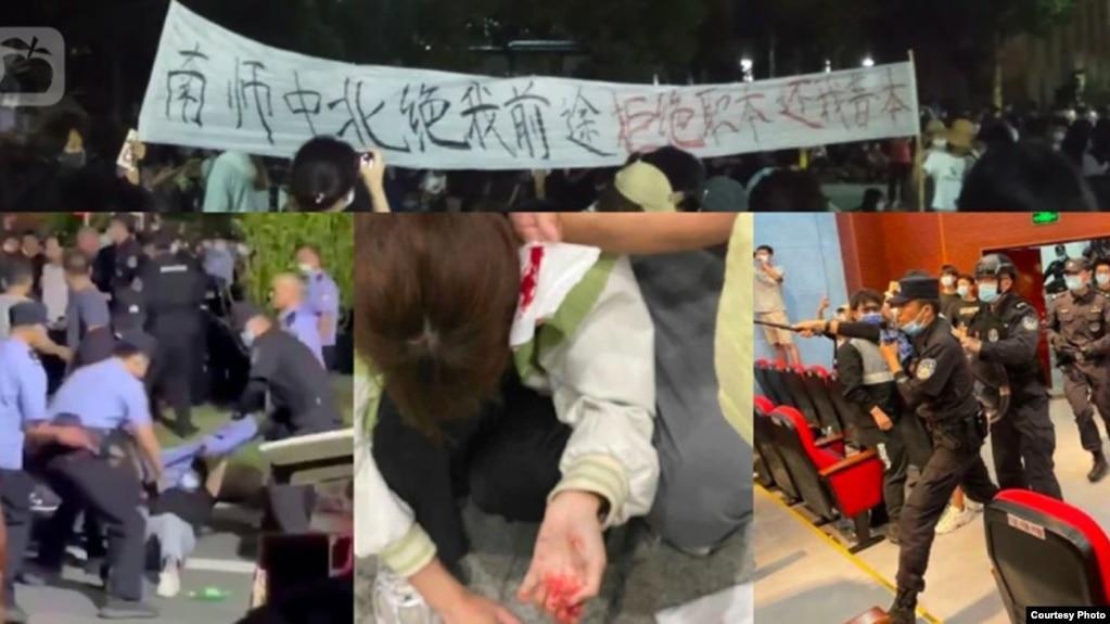 江苏南京师范大学中北学院学生抗议学院改制与警察发生冲突。(香港苹果日报Facebook图片)(photo:VOA)