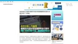 香港政府擬收緊查冊 公眾憂侵犯新聞自由