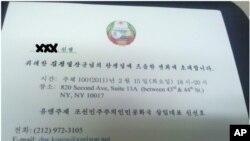 유엔 주재 북한 대표부가 발송한 김정일 북한 국방위원장의 생일 축하 연회 초청장