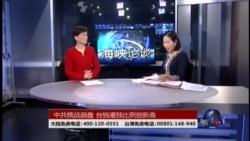 海峡论谈: 台独港独比例创新高 中共统战无效