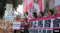 台湾抗议马习会(美国之音王怡茹拍摄)