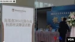 2014年 9月9號舉行的2014年大陸台商中秋座談聯誼活動