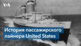 United States и Голубая лента Атлантики