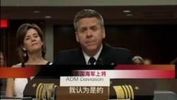 美太平洋司令部司令提名人:中国正在将南中国海军事化
