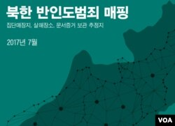 전환기정의워킹그룹은 미국 민주주의진흥재단(NED)을 통한 미국 정부 예산을 지원받아, 북한의 인권범죄 현장을 표시한 디지털 지도를 제작했다.