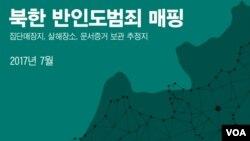 한국의 대북인권단체 '전환기정의워킹그룹'은 19일 북한의 인권범죄 현장 위치를 디지털 지도로 구현할 수 있는 시스템을 마련하고 '북한 내 반인도범죄 위치 기반 조사 결과'를 보고서 형태로 발표했다. 사진은 보고서 표지.